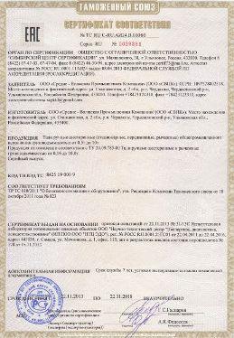 Сертификаты продукции СВПК