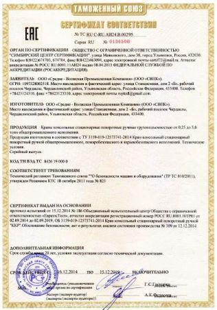 Сертификат краны консольные ручные СВПК