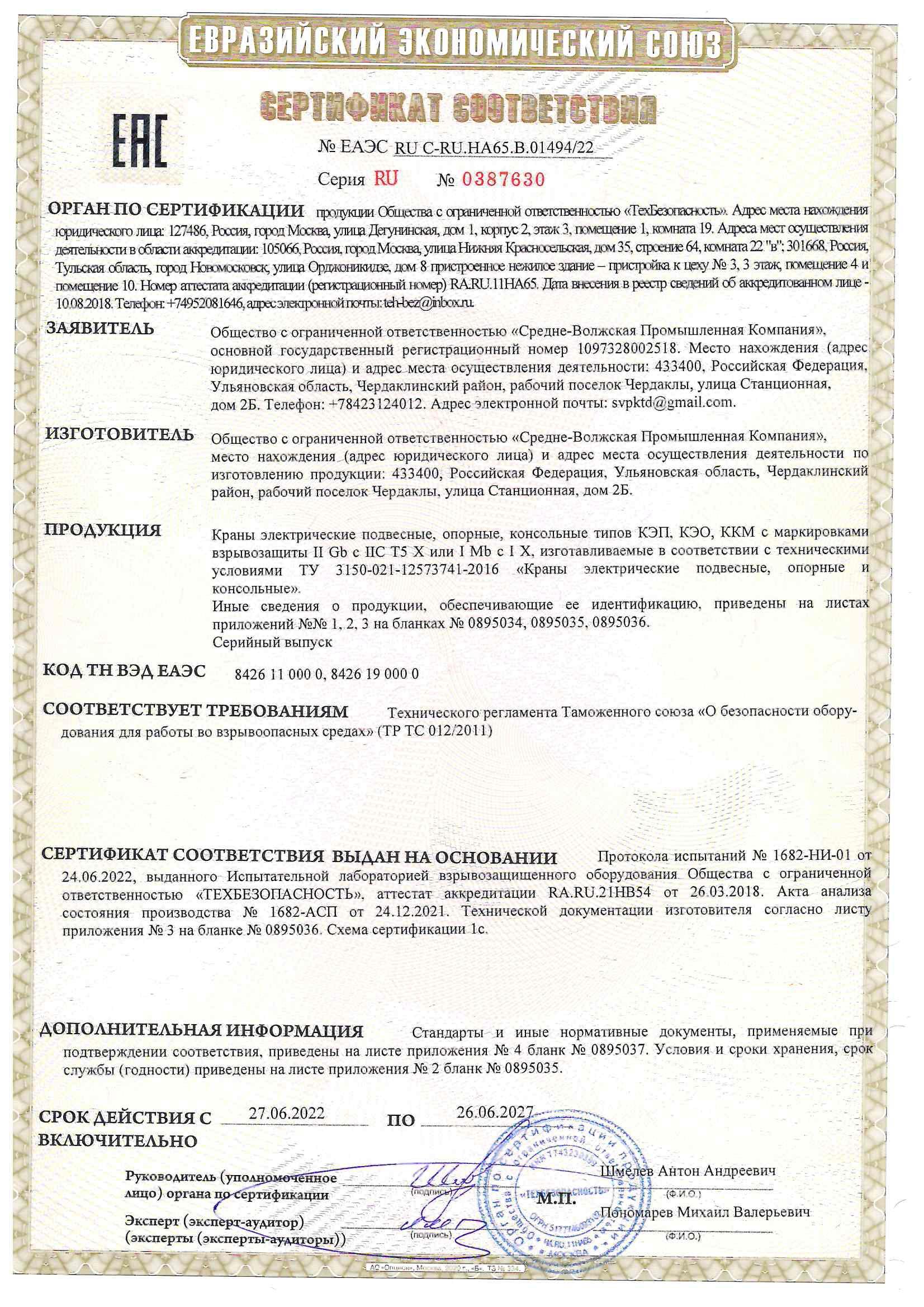 сертификат краны электрические ВБИ