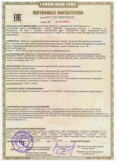 сертификат КЭО и КЭП