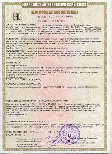 сертификат ККМ ТР ТС