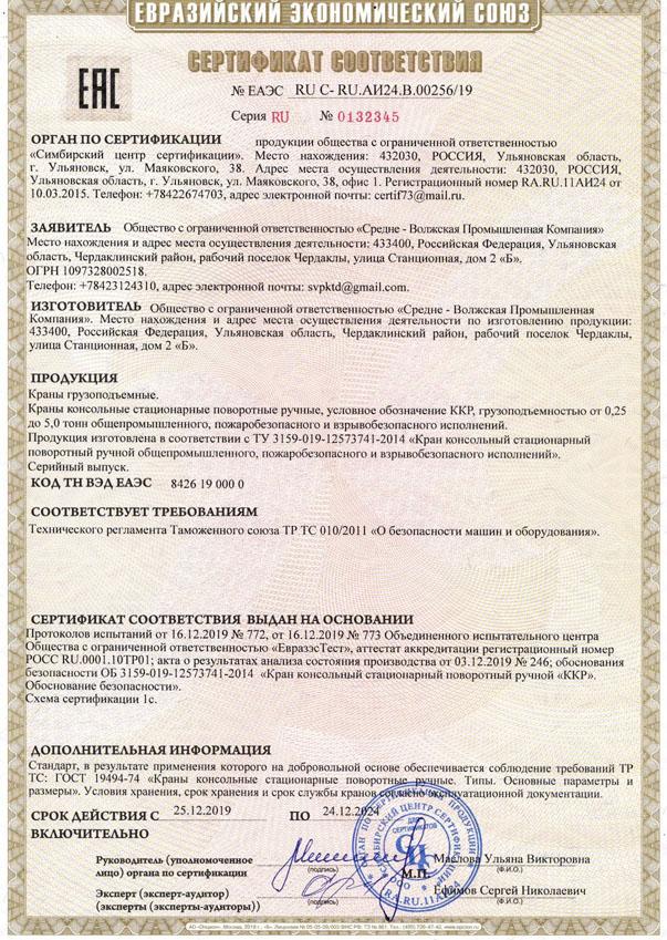 сертификат ККР ТР ТС