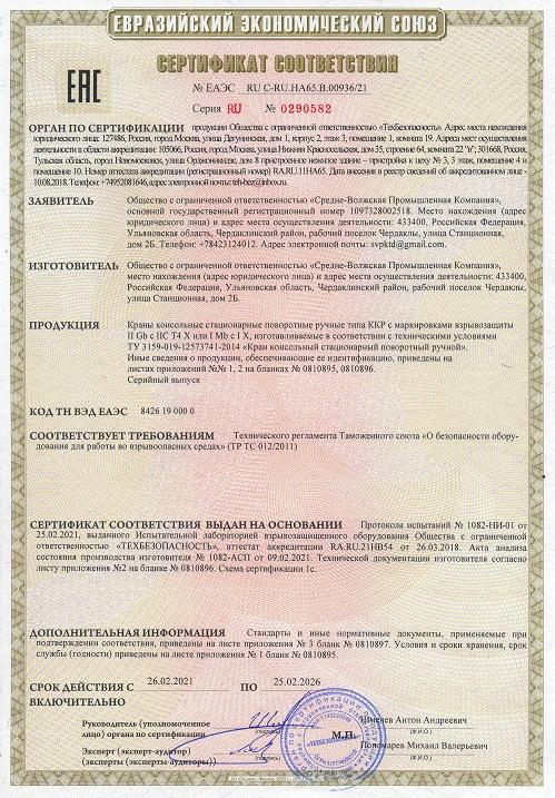 сертификат ККР ВБИ
