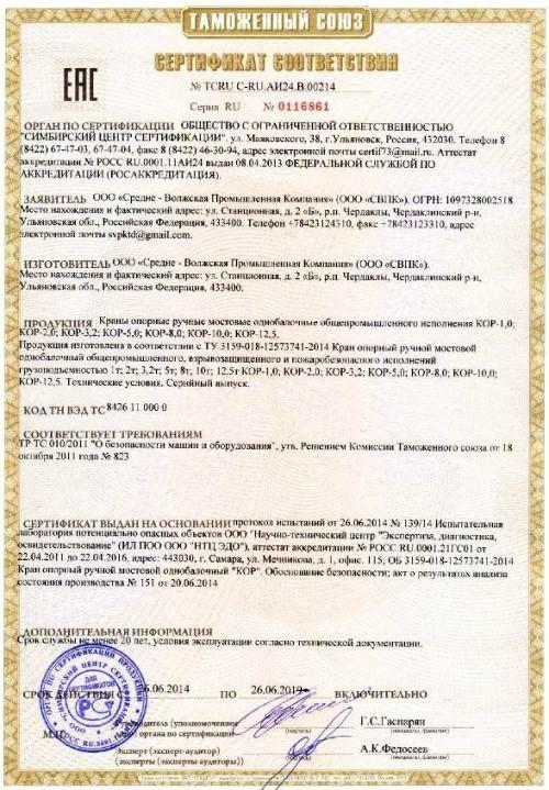 сертификат КОР ТР ТС до 12,5т