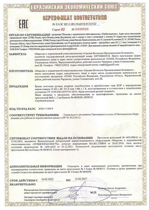 сертификат краны опорные ручные ВБИ