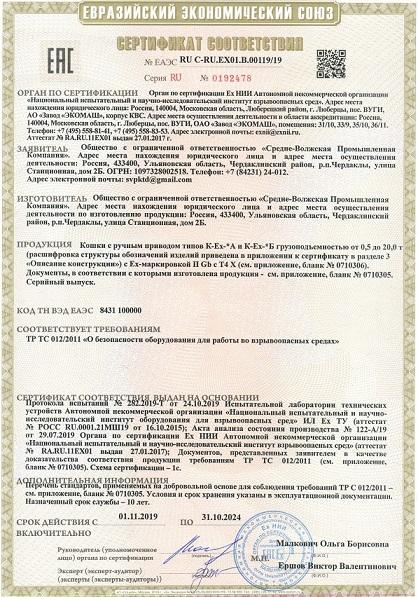 Сертификат ручные кошки ВБИ