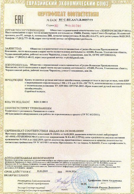 сертификат КПР ТР ТС до 10т