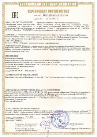сертификат КПР ТР ТС