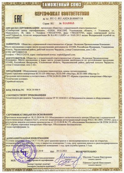 сертификат МАСТЕР ТР ТС