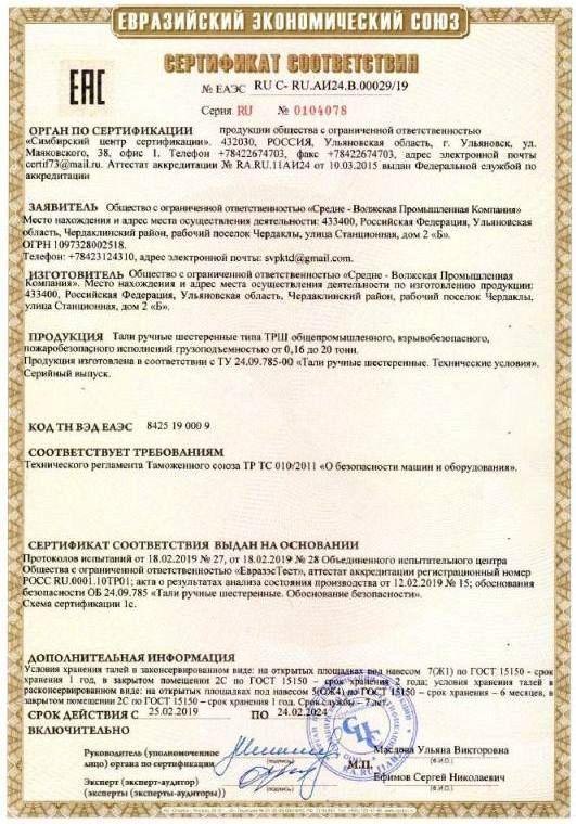 сертификат тали ручные ТР ТС