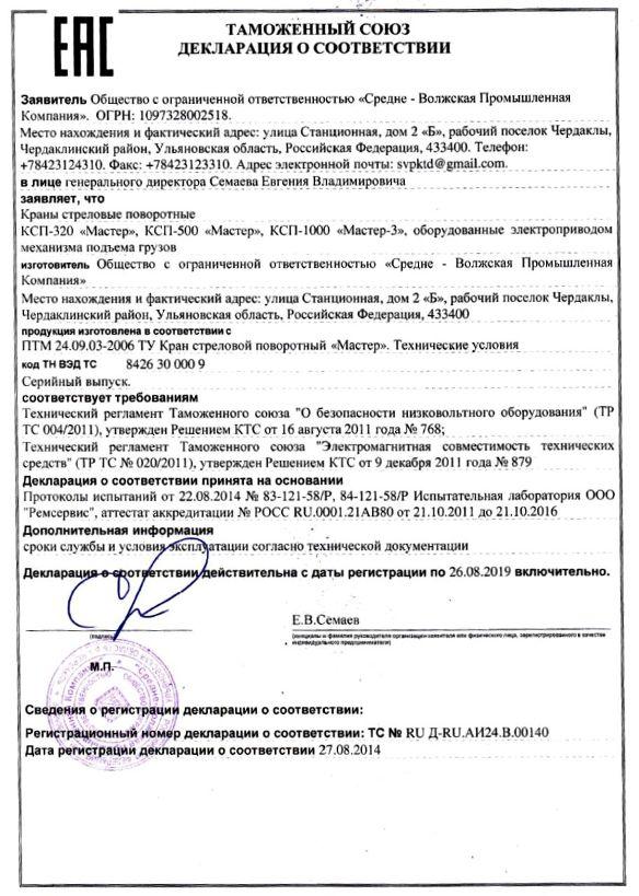 декларация МАСТЕР ТР ТС 020/2011