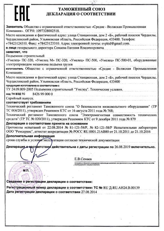 декларация Умелец ТР ТС 020/2011